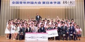 全国青年弁論大会東日本予選の様子