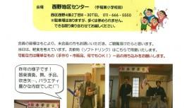 1月17日(日) 新年学芸会を開催します